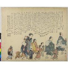 Matsukawa Ryuchin: surimono - British Museum