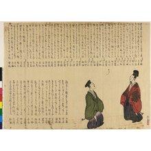 Yamaguchi Soken: surimono - British Museum