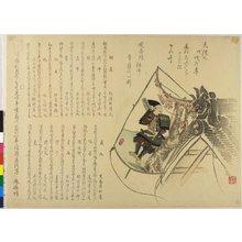 Tosui: surimono - British Museum