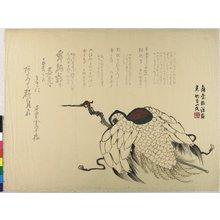 Chikunan: surimono - 大英博物館