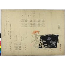 Yoshimi Rogetsu: surimono - 大英博物館