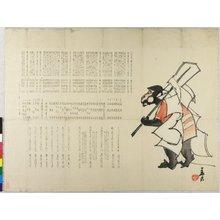 Hirota: surimono - British Museum