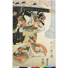 Utagawa Toyoshige: triptych print - British Museum