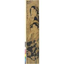 喜多川月麿: Matsubaya-uchi Yosoi-Matsumura - 大英博物館