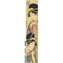 喜多川月麿: Ogiya-uchi Hanaogi-Tsukasa - 大英博物館