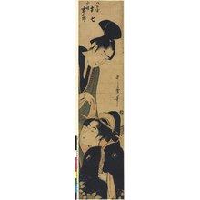 喜多川歌麿: Happyakuya Oshichi Kosho Kichisaburo - 大英博物館