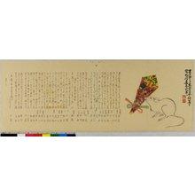 Takegawa Roshun: surimono - British Museum
