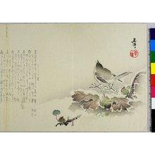 橋口五葉: surimono - 大英博物館