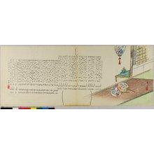 Sesso: surimono - British Museum