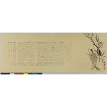 Seisho: surimono - 大英博物館