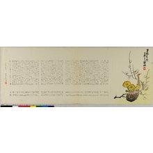 Shiyu: surimono - 大英博物館