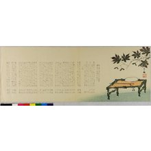 Insai: surimono - British Museum