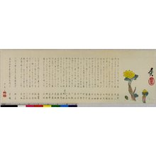 柴田是眞: surimono - 大英博物館