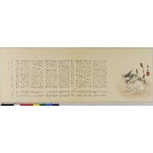 Insai: surimono - 大英博物館