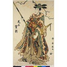 勝川春扇: triptych print - 大英博物館