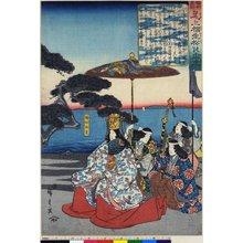 Utagawa Hiroshige II: Banshu Takasago / Onoe Aikai-matsu no yurai / Shokoku Kyuseki-zukushi - British Museum