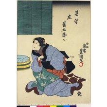 Utagawa Kunisada: Sono mukashi Hidari Jingoro ga meiyo no fukugoto 其昔左甚五郎が名誉の旧事 - British Museum