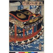 Utagawa Kuniyoshi: Kihan / Mitate Hakkei - British Museum