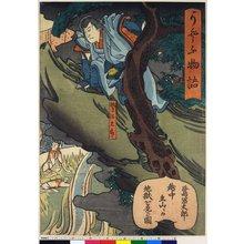 Kawanabe Kyosai: Uto monogatari Saginuma Taro Etchu Tateyama jigoku o hiru zu - British Museum