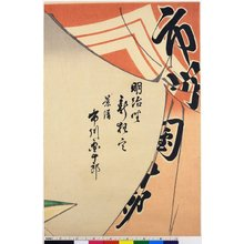 Baido Kokunimasa: Meiji-za shin kyogen (New Play at the Meiji theatre) - 大英博物館