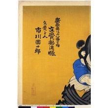 Toyohara Kunichika: Mongaku Kanjincho 文覚勧進帳 / Shin kabuki juhachiban no uchi 新歌舞伎十八番内 (New version of the 18 famous kabuki plays) - British Museum