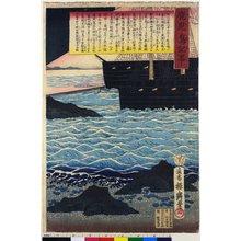 Utagawa Fusatane: Kagoshima kiji - British Museum