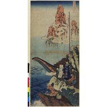 葛飾北斎: Shika shashin-kyo 詩哥冩真鏡 (A Realistic Mirror of Poets) - 大英博物館