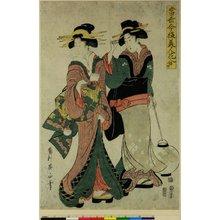 菊川英山: Shichi / Tosei Ima-yo Bijin Hana-awase - 大英博物館