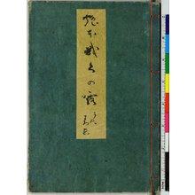 Kitagawa Utamaro: Ehon kiku no tsuyu 艶本幾久の露 (Picture Book: Dew on the Chrysanthemum) - British Museum