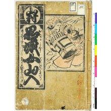 鳥居清信: Oniga-jo onna yama-iri 鬼城女山入 - 大英博物館