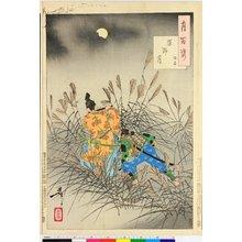 月岡芳年: Harano no tsuki - Yasumasa / Tsuki hyaku sugata - 大英博物館