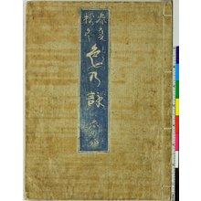 Utagawa Kunisada: (Shunka shuto) Shiki no nagame 春夏秋冬色の詠 (An Appraisal of Sensual Pleasure in the Four Seasons) - British Museum