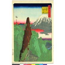 二歌川広重: Hoki Shimotani shinkei 伯耆下谷真景 / Shokoku Meisho Hyakkei 諸国名所百景 - 大英博物館