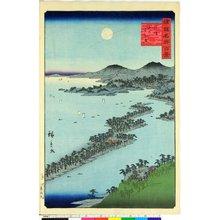 二歌川広重: 丹後天のはし立 / Shokoku Meisho Hyakkei 諸国名所百景 - 大英博物館