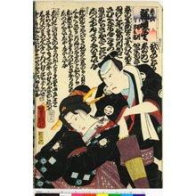 Utagawa Kunisada: Koiawase hauta zukushi 恋合端唄尽 / Umekawa, Chubei 梅川、忠兵衛 - British Museum