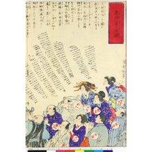 歌川国利: Ryuko hoshi no chinsetsu 流行星の珍説 - 大英博物館