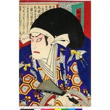 Toyohara Kunichika: Ichikawa Sadanji as Togashi Zaemon; Ichikawa Danjuro as Benkei 市川左団次の富樫左衛門、市川団十郎の弁慶 - British Museum