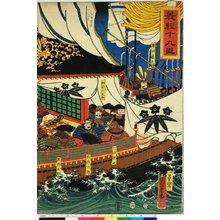 歌川国芳: Yoshitsune Jukyushin - 大英博物館