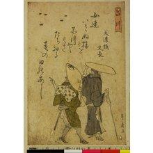 Utagawa Toyohiro: Tokaido ga - British Museum