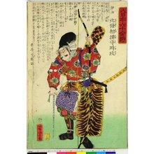 Chikayuki: Nawa Hoki no Kami Nagatoshi ((b)) / Tosei Oshiegusa ((h)) / Dai Nihon Rokuju-yo sho ((a)) / Honcho Unijun Eiyu Kagami ((b)) / Einrei Soto Sorio ((c)) - British Museum