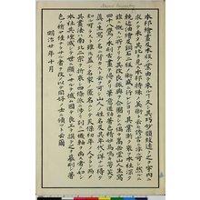 Sugakudo: Shasei yonju-hachi taka gajo (Lifelike Drawings of 48 Kinds of Hawk) - 大英博物館