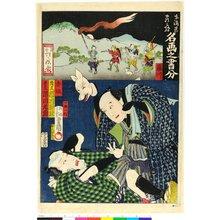 Utagawa Kunisada: Tokaido gojusan-tsugi meiga no shobun 東海道五拾三駅名画之書分 - British Museum