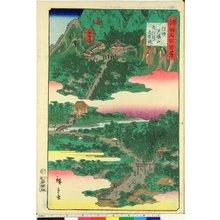 Utagawa Hiroshige II: Shinshu Togakushiyama kuzuryu daigongen 信州戸隠山九頭龍大権現 / Shokoku meisho hyakkei 諸国名所百景 - British Museum