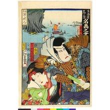 歌川国貞: Tokaido gojusan-tsugi meiga no shobun 東海道五拾三駅名画之書分 - 大英博物館