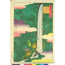 Utagawa Hiroshige II: Kishu Nachisan odaki 紀州那智山大滝 / Shokoku meisho hyakkei 諸国名所百景 - British Museum