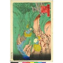 Utagawa Hiroshige II: Kishu Kumano iwadake tori 紀州熊野岩茸取 / Shokoku meisho hyakkei 諸国名所百景 - British Museum