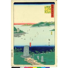 二歌川広重: Buzen Ogura-ryo kaigan no kei 豊前小倉領海岸の景 / Shokoku meisho hyakkei 諸国名所百景 - 大英博物館