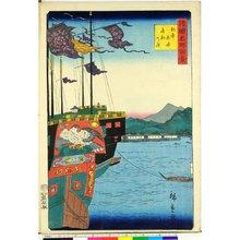 二歌川広重: Hizen Nagasaki Karafune no tsu 肥前長崎唐船の津 / Shokoku meisho hyakkei 諸国名所百景 - 大英博物館