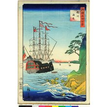 二歌川広重: Taishu kaigan 對州 海岸 / Shokoku meisho hyakkei 諸国名所百景 - 大英博物館