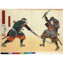 Utagawa Yoshikazu: Genpei Eiyu Kurabe - British Museum